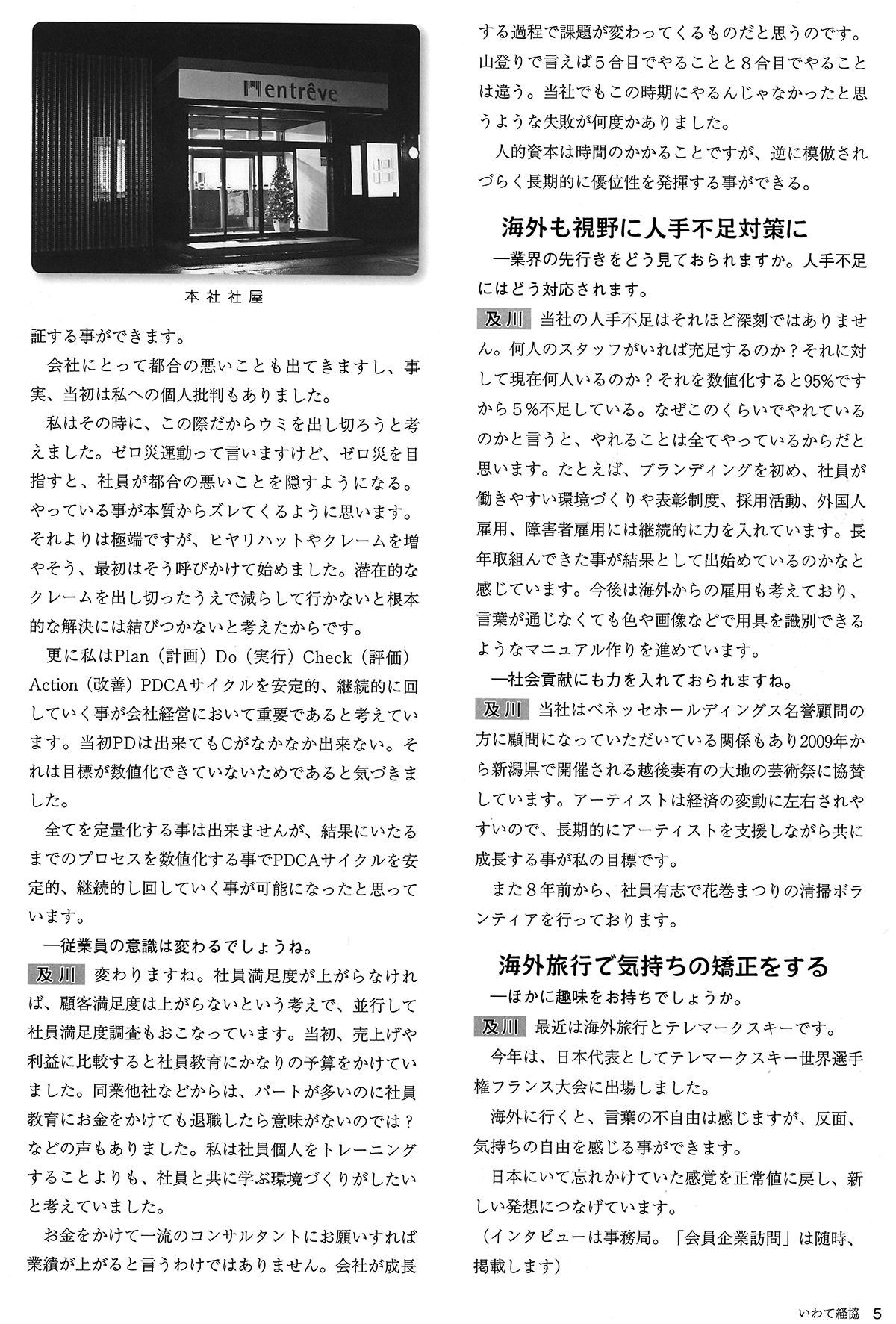 いわて経協5月号